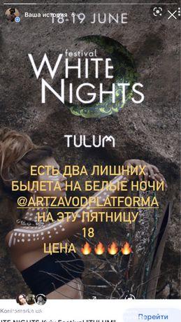 Фестиваль белые ночи Киев