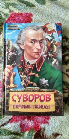 Суворов. Первые победы. Л. Раковский