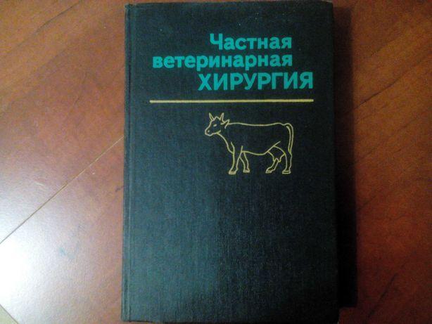 Учебник Частная ветеринарная хирургия
