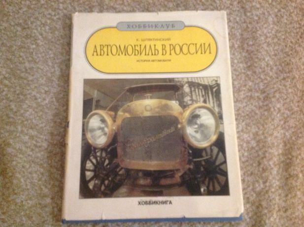 Автомобиль в России К. Шляхтинский, Хоббикнига 1993 год., 96 стр.