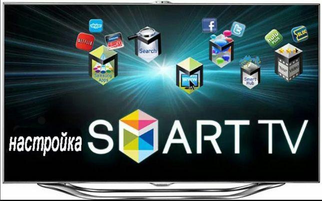 Smart TV (смарт тв) полная настройка , прошивка , разблокировка смарт