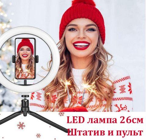 Кольцевая светодиодная LED лампа 26см, 45 со штативом, кольцевой свет.