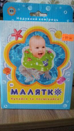 Новий дитячий круг для купання