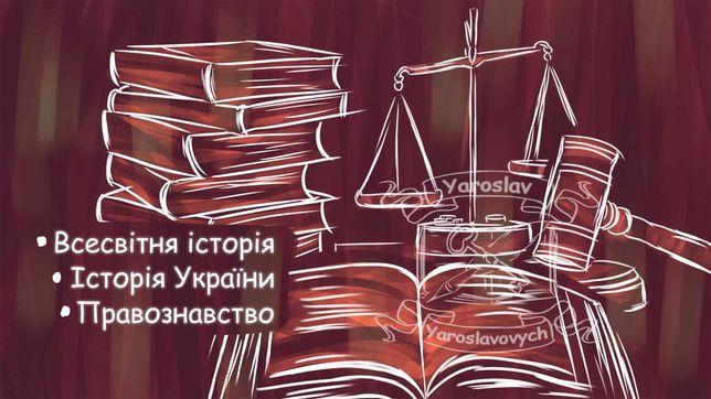 Репетитор по всемирной истории, истории Украины и правоведению ЗНО+
