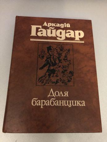 Книга. Аркадій Гайдар Доля барабанщика