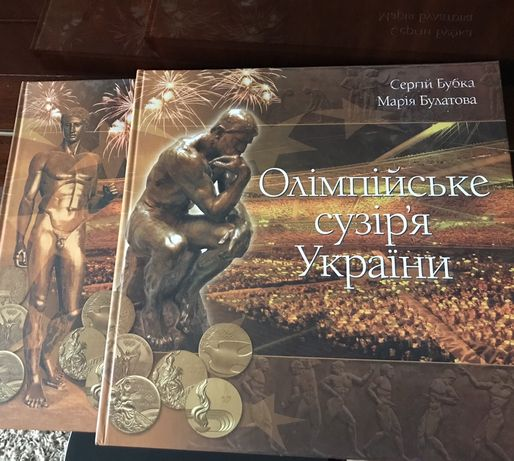 Олімпійське сузір'я України