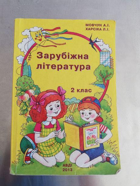 Зарубіжна література 2 клас
