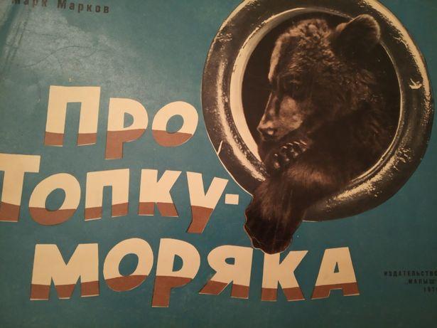 Книга Про Топку моряка, находится в Одессе