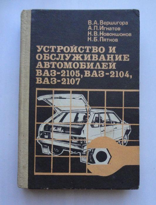 Устройство и обслуживание ВАЗ-2105, ВАЗ-2104, ВАЗ-2107 1990 Кривой Рог - изображение 1