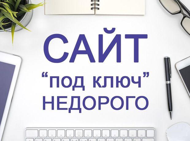 Создание сайтов Заказать разработку сайта Доработка сайта Реклама