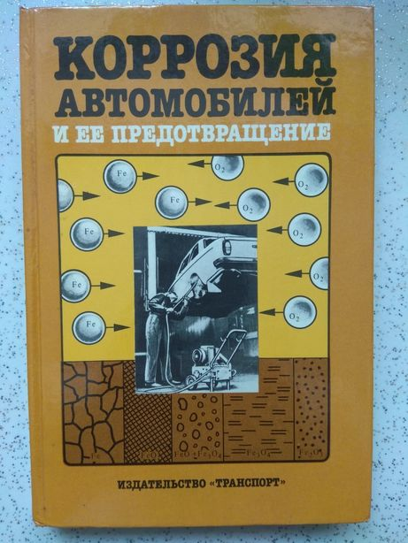 Коррозия автомобилей и её предотвращение Москва Транспорт 1985г