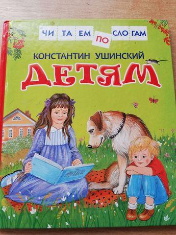 Книга, читать по слогам