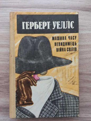 Книга Герберт Уелс Фантастика