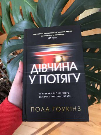 Книга «Дівчина у потягу»