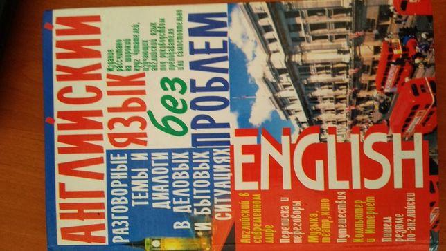 """Продам учебник """"Английский язык без проблем"""""""