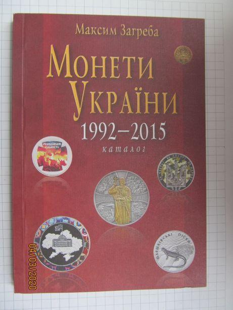 Карманный каталог монет Украины