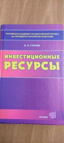 Гуртов В.К. Инвестиционные ресурсы.