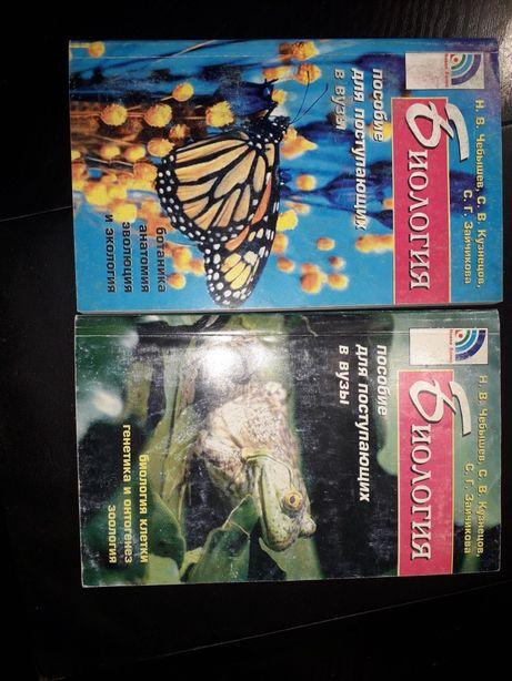Биология Чебышев 2 тома