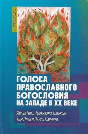 Голоса православного богословия на Западе в ХХ веке