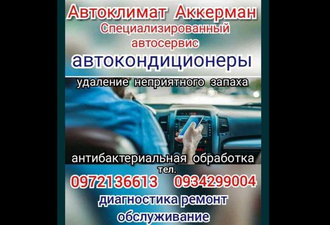Заправка кондиционера авто обслуживание ремонт Автосервис