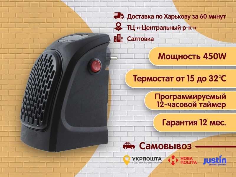 Портативный мини электрообогреватель Handy Heater 450W