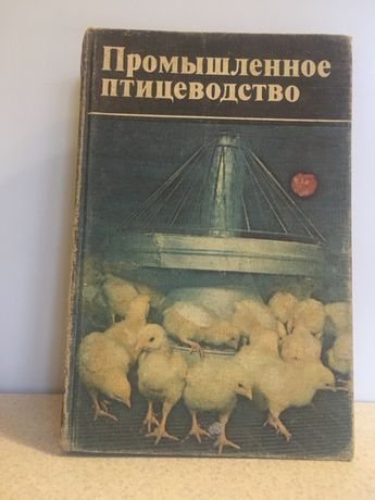 """""""Промышленное птицеводство"""" и """"Бройлеры: выращивание кур и уток"""""""