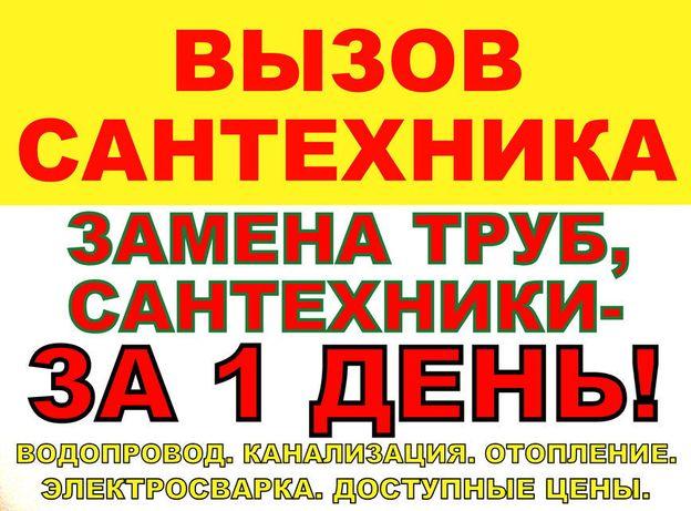 Сантехник Херсон - Замена труб, сантехники, стояков ЗА ОДИН ДЕНЬ!!!