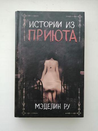"""Мэделин Ру """"Истории из приюта"""""""