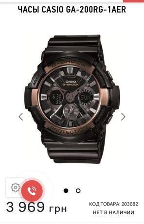 Часы Casio GA-200RG-1AER