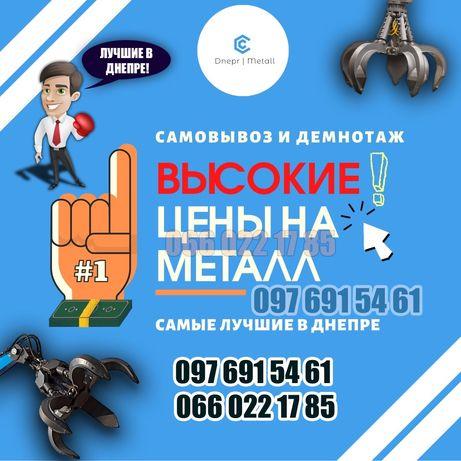 Закупаем лом металлолом чёрных и цветных металлов дорого от 4 грн.