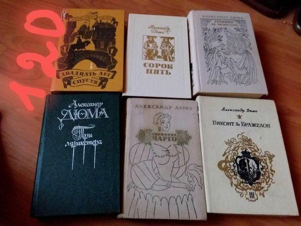 Книги А.Дюма 6 за 120