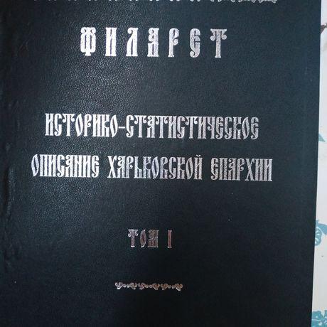 Филарет историко-статистическое описание Харьковской Епархии том 1