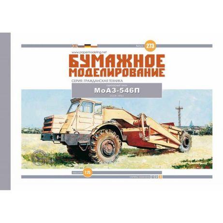 """Журнал """" Бумажное моделирование"""" МоАз 546, автогрейдер ДЗ-143"""