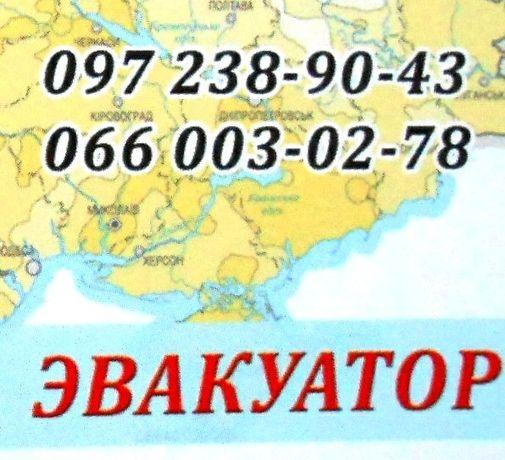 Эвакуатор Одессса, Маяки,Теплодар,Авангард,7 Небо,Черёмушки,Молдованка