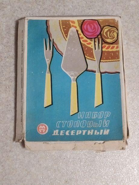 Набор столовый десертный