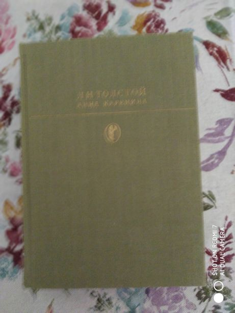 Л.Н.Толстой Анна Каренина