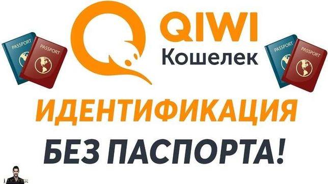 Идентификация QIWI кошелька / Верификация КИВИ / Активация KIWI