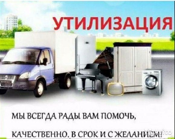 Вывоз мебели техники авто мото Утилизация авто мото техники мебели