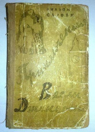 Старая книга 1959 Вильям Сароян Приключения Весли Джексона