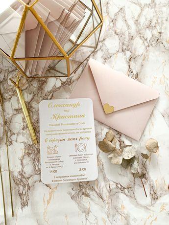 Запрошення на весілля, подарункові сертифікати