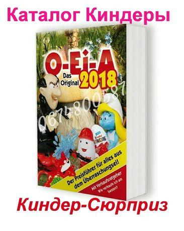 Каталог Киндеров 2018 Original Kinder Surprise Киндер-Сюрпризы Киндеры