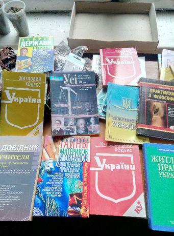Учебники для студентов/будущих учителей. Право, история и др