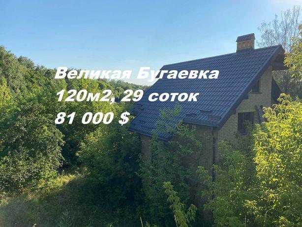 Продажа дома в с. Великая Бугаевка Васильковский р-н. 31 км до метро Т