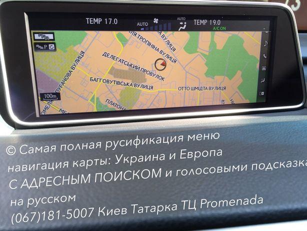 Русификация лексус Киев навигация адресный поиск lexus прошивка волн
