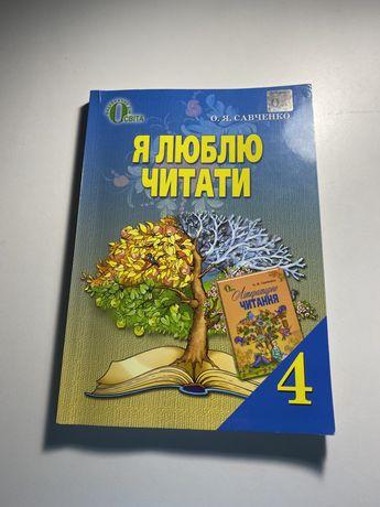 Книга я люблю читати 4 клас