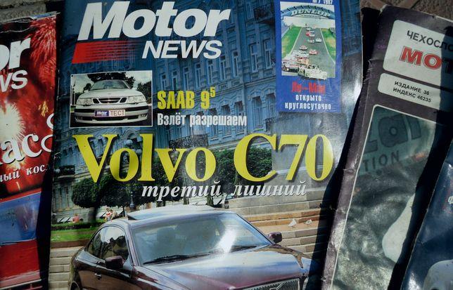 Журналы Motor News
