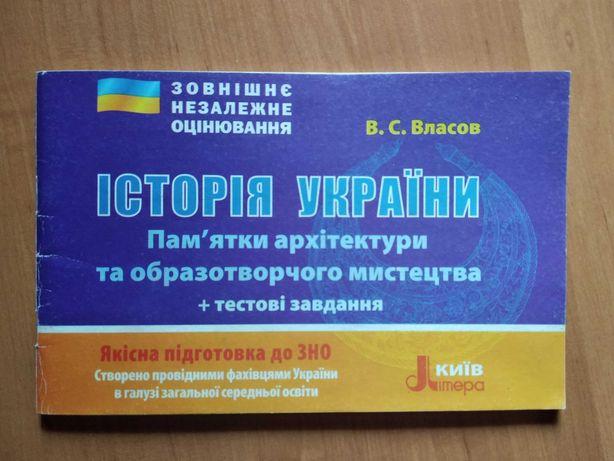 Історія України Пам'ятки архітектури та образотворчого мистецтва