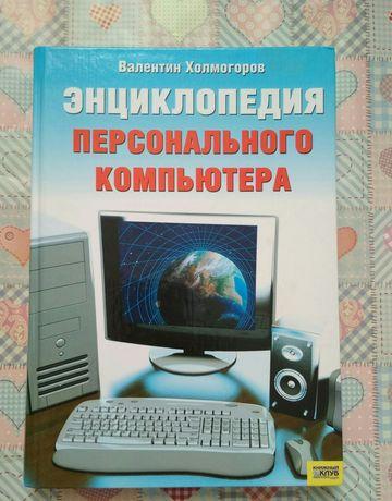 Енциклопедія персонального комп'ютера