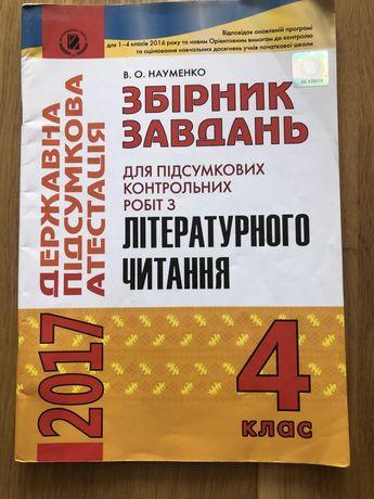 В. О. Науменко збірник завдань з літературного читання 4 клас дпа 2017