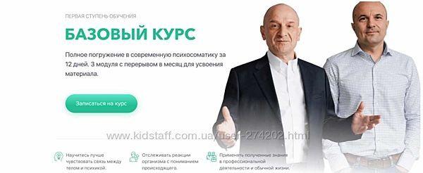 Базовый курс 2020 Школа психосоматики PSY2.0 Михаил Филяев